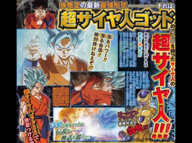 Goku-Dragon-Ball-Z-Fukkatsu-no-F-2