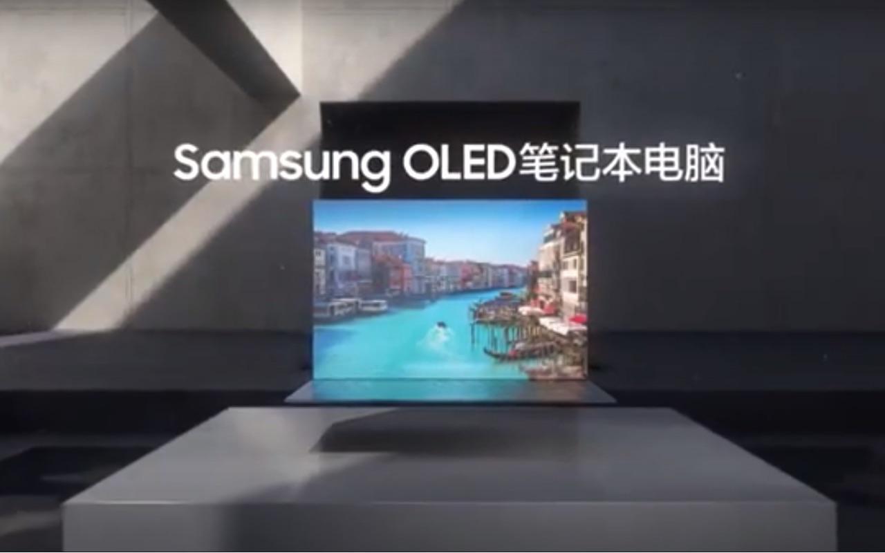 Samsung: el primer vistazo de su portátil con cámara web integrada debajo de la pantalla